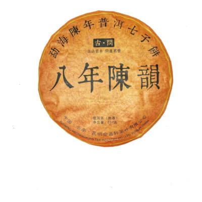 Organic 8 Year Chen Yun Ripe Pu Erh Tea Cake 357G
